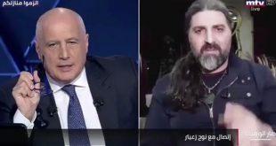 أكثر المطلوبين في لبنان.. نوح زعيتر على شاشة MTV فهل تحدى الدولة؟