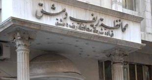 حقيبة مشروعات إستراتيجية وغير تقليدية أعدتها محافظة ريف دمشق
