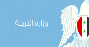 وزارة التربية السورية تنشر المقررات المطلوبة في امتحانات الشهادات الثانوية العامة