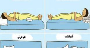 ما هي الجهة الصحيحة للنوم إذا كنت تعاني من هذه الحالات الصحية؟
