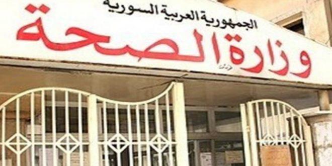 الصحة السورية تعلن شفاء حالتين من كورونا