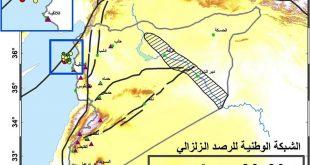 بالخرائط.. وزارة النفط السورية حول الزلازل: 25 هزة خلال الأيام الماضية