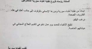 سوريا: إلزام كل طبيب بتخصيص يوم لمعالجة المرضى مجاناً