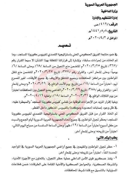 سوريا تفرض حظر تجول شامل أيام الجمعة والسبت