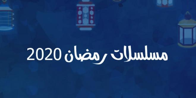 الخارطة الدرامية السورية في رمضان