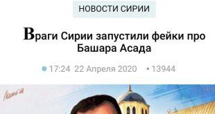 الوكالة الفيدرالية الروسية تكشف كيف تم نشر اخبار مفبركة تناولت الرئيس الاسد