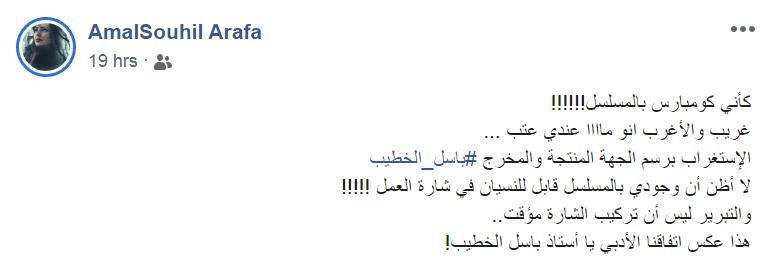 أمل عرفة تدافع عن تاريخها وحقها في