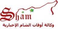 وكالة أوقات الشام الإخبارية – شام تايمز