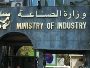 وزارة الصناعة : إعادة دوام كافة العاملين اعتبارا من اليوم