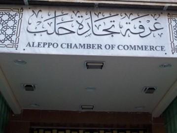 القاء القبض على أمين سر غرفة تجارة حلب.. والسبب؟