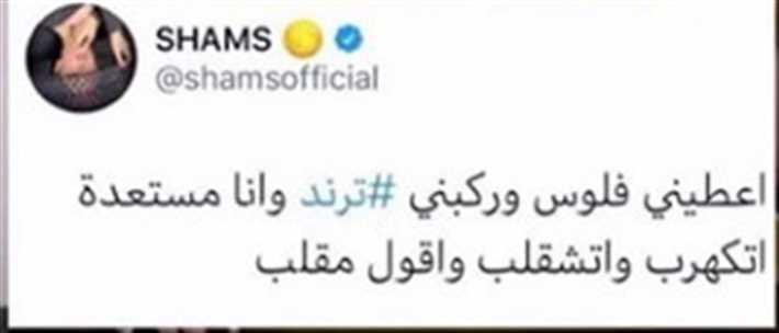 شمس الكويتية تفضح رامز جلال وتشن هجوما على برنامجه