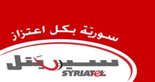 الهيئة الناظمة للاتصالات: سيتم اتخاذ التدابير القانونية بحق شركة سيريتل