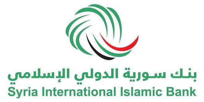 """""""سورية الإسلامي"""" يلغي مقترح توزيع 3 مليارات ل.س على مساهميه!"""