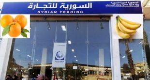 السورية للتجارة» مستمرة بعملها خلال العيد وفق جدول مناوبات