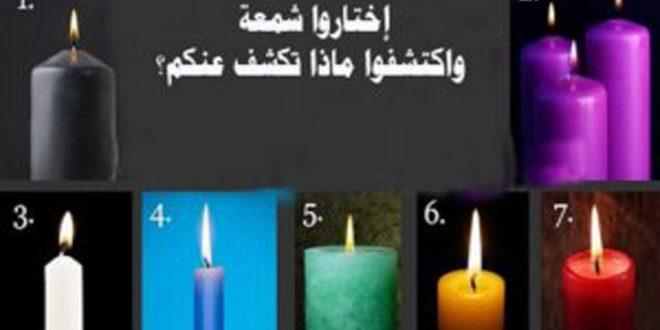 إختاروا شمعة واكتشفوا ماذا تكشف عنكم