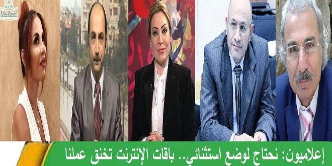 إعلاميون سوريون يطالبون وزير الاتصالات: باقات الإنترنت تخنق عملنا
