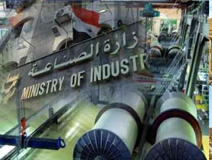 مهام وزارة الصناعة ودورها في النهوض الاقتصادي السوري