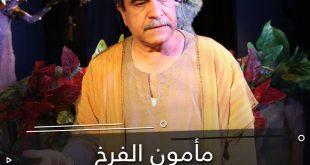 وفاة الممثل السوري مأمون الفرخ عن عمر 62 عاماً