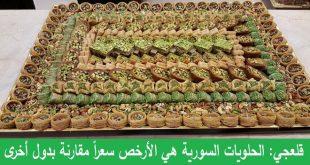 قلعجي: الحلويات السورية هي الأرخص