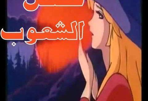 في قصص الشعوب.. قناة «سما» تحظر أصالة