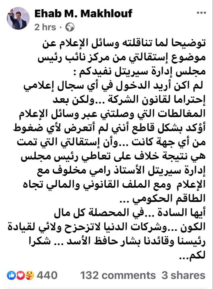 إيهاب مخلوف يخالف شقيقه رامي.. كل مال الدنيا لا يزحزح ولائي للرئيس الأسد
