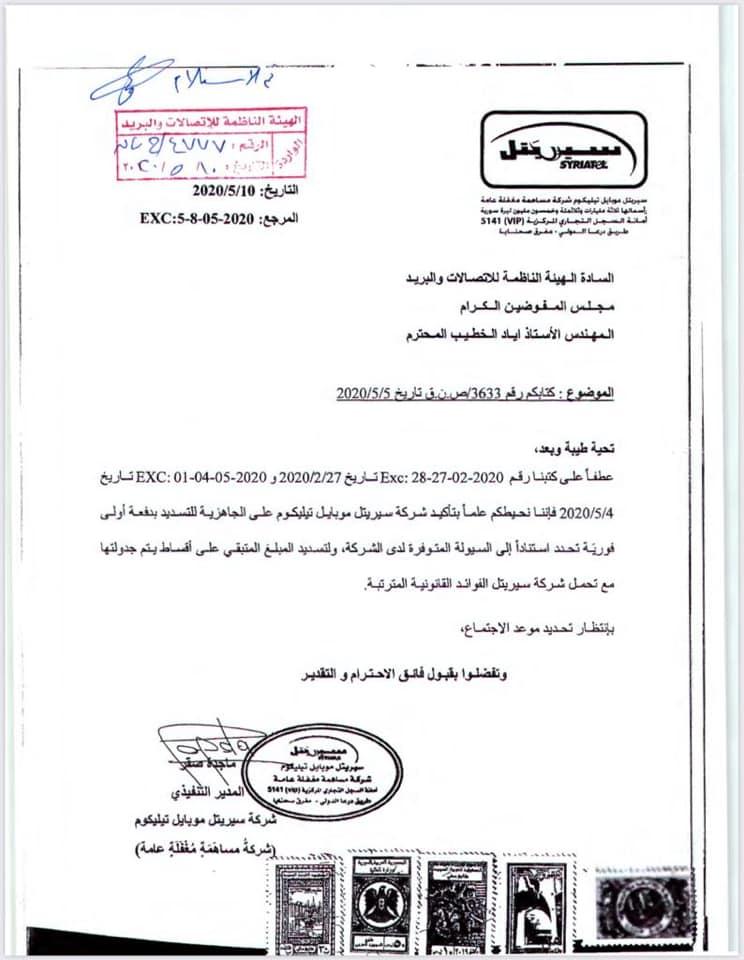 بعد إبرازه كتاب باستعداده للدفع.. الاتصالات تتهم رامي مخلوف بالخداع وتبرز وثيقة هامة