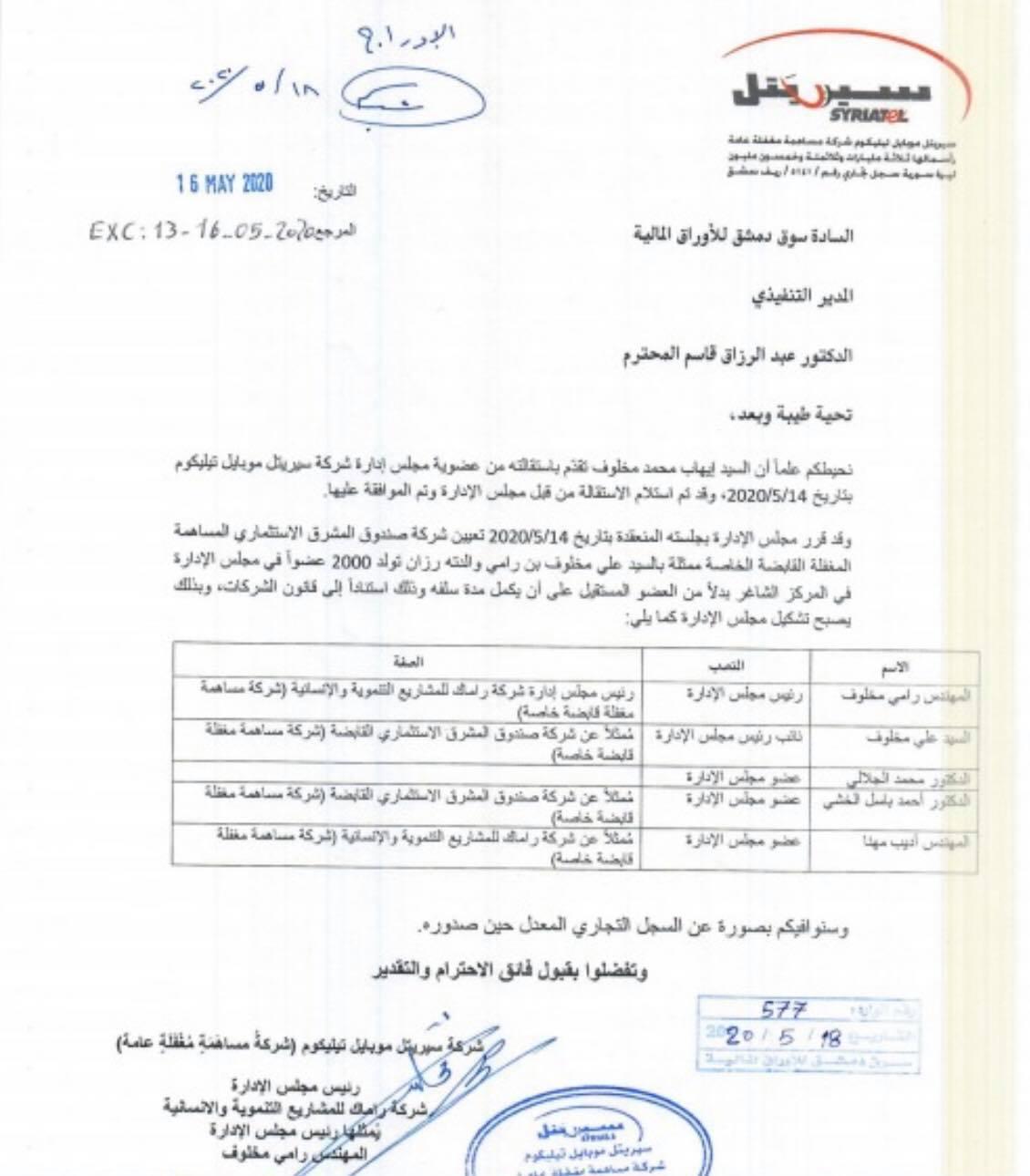 علي مخلوف بدلاً من إيهاب مخلوف في عضوية مجلس إدارة سيريتل