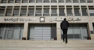 توقيف مسؤول كبير في مصرف لبنان بتهمة التلاعب بالدولار