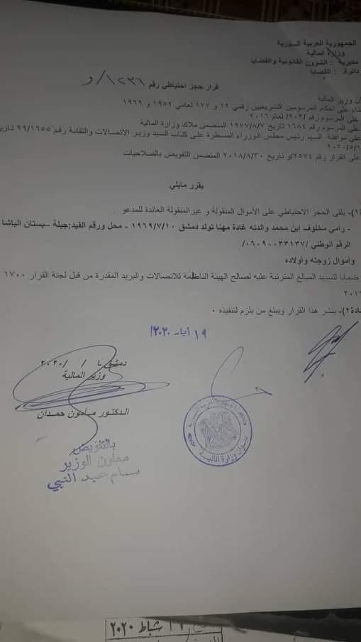 وزارة المالية تلقي الحجز الاحتياطي على أموال رامي مخلوف وأموال زوجته وأولاده
