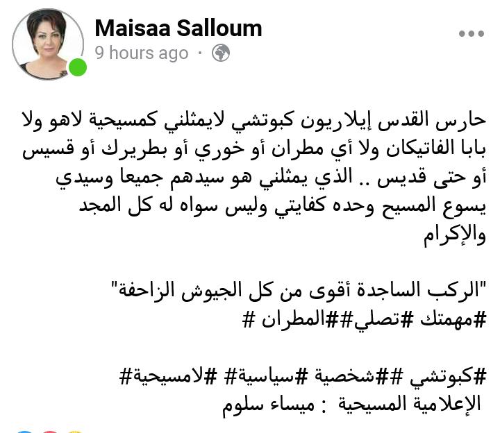 إعلامية سورية تقول: هيلاريون كبوجي لا يمثلني