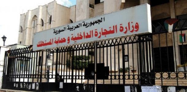 اجتماعات في «التموين» لوضع خطة عمل تترجم توجيهات الرئيس الأسد