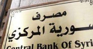 ما قصة تصريحات حاكم مصرف سوريا المركزي حول سعر الصرف؟