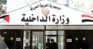 وزارة الداخلية السورية تمدد حظر التنقل بين المحافظات حتى إشعار آخر