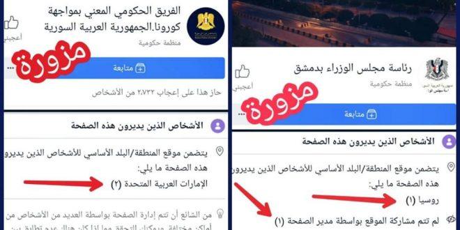 صفحات مزورة تحمل اسم رئاسة مجلس الوزراء
