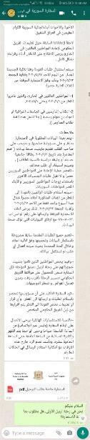 Screenshot 2020 05 20 التعلميات الجديدة التي فرضتها الحومة السورية على الراغبين بالعودة من أربيل jpg WEBP Image 254 × 123...