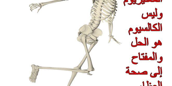 المغنيزيوم وليس الكالسيوم هو الحل والمفتاح إلى صحة العظام