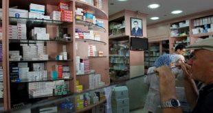صيدلية
