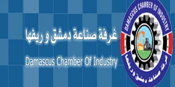 غرفة صناعة دمشق تدعو الصناعيين للتجاوب