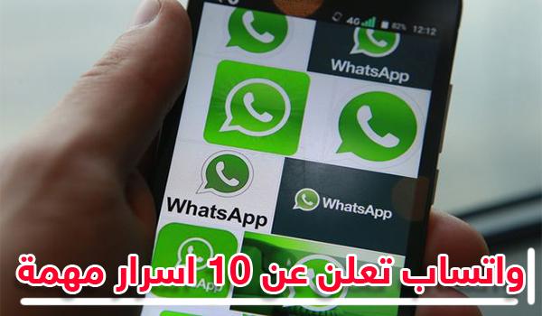 Image result for ١٠ أسرار عن برنامج الواتساب