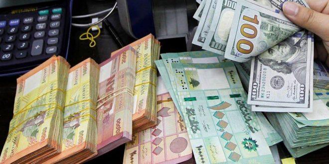مستويات غير مسبوقة لـ الليرة اللبنانية أمام الدولار الأمريكي