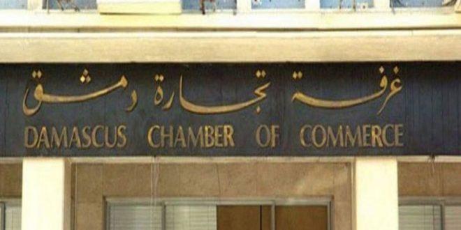 تصريح لغرفة تجارة دمشق بشأن مبادرة تخفيض الاسعار