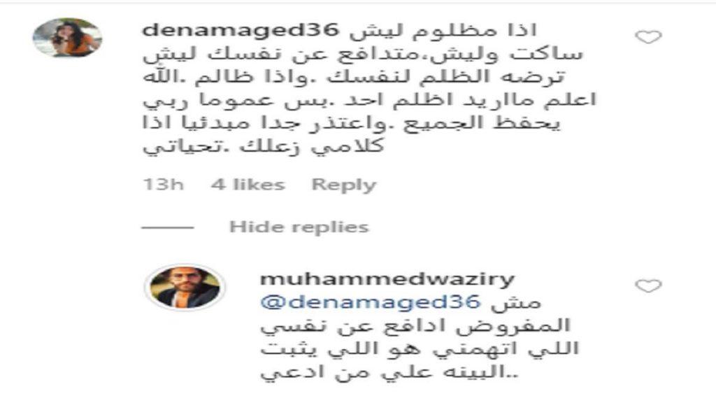 محمد وزيري يتحدى هيفاء وهبي مجدداً