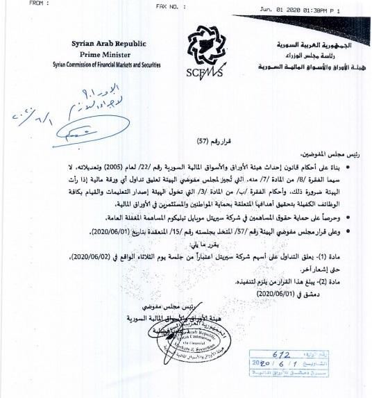 """هيئة الأوراق المالية السورية توقف التداول بأسهم """"سيريتل"""