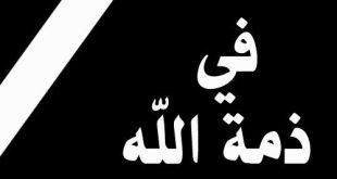 فنانة سورية تُفجع بشقيقتها ولن تحضر عزاءها ودفنها