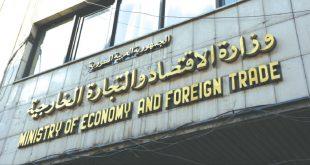 وزارة الاقتصاد تقترح تغيير الاستراتيجية الاقتصادية للدولة