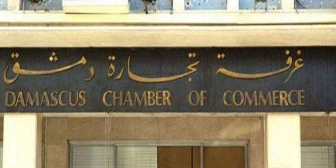 مدير غرفة تجارة دمشق: المشهد الاقتصادي السوري سيشهد تحسناً ملحوظاً بعد إقالة خميس