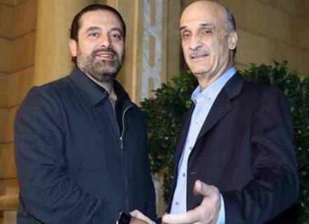 """الحريري يهاجم شريكه جعجع.. """"شكلك ما بتعرف مين سعد الحريري"""