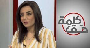 مها غزال.. صحفية سورية تكشف عن تعرضها للابتزاز في قناة تلفزيونية معارضة