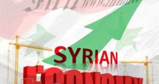 الوصايا العشر لإنعاش الاقتصاد السوري