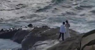 موجة عملاقة تفسد فرحة عروسين